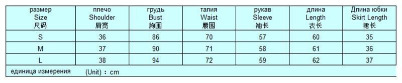 Таблица размеров костюма с шортами